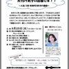 【無料】9/25清瀬市アイレック100年時代のお片づけ講座の画像