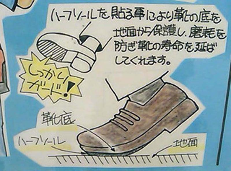 靴修理姫路