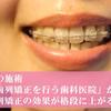 歯列矯正と頭蓋骨矯正の関係性についての画像