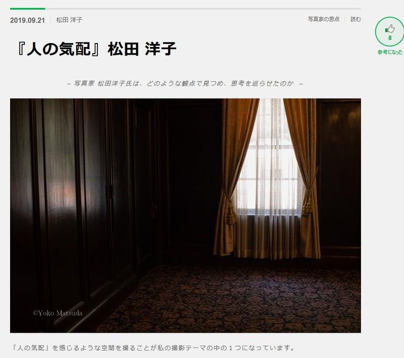 ペンタックスオフィシャルサイト 松田洋子