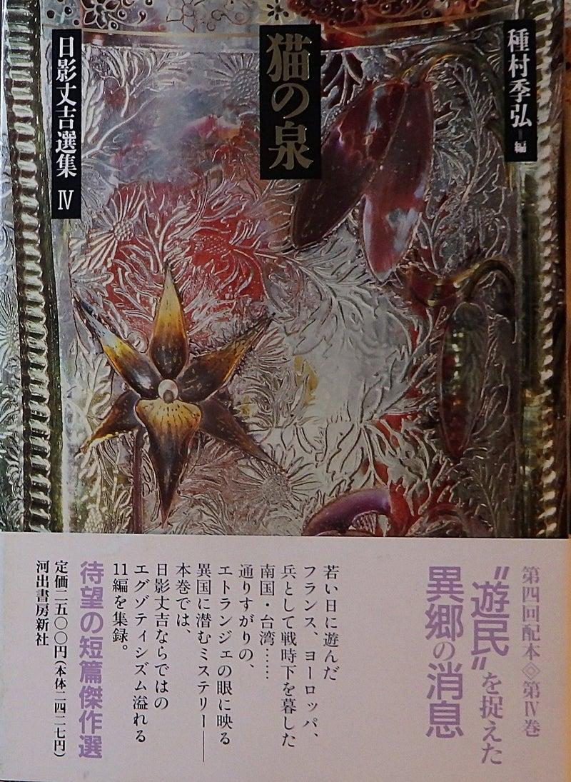 shunちゃんの読書日記3*日影 丈吉の二十七回忌 | Shunちゃんの温泉日記