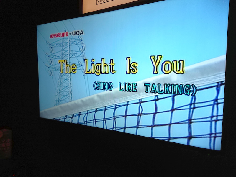 カラオケ「The Light Is You」