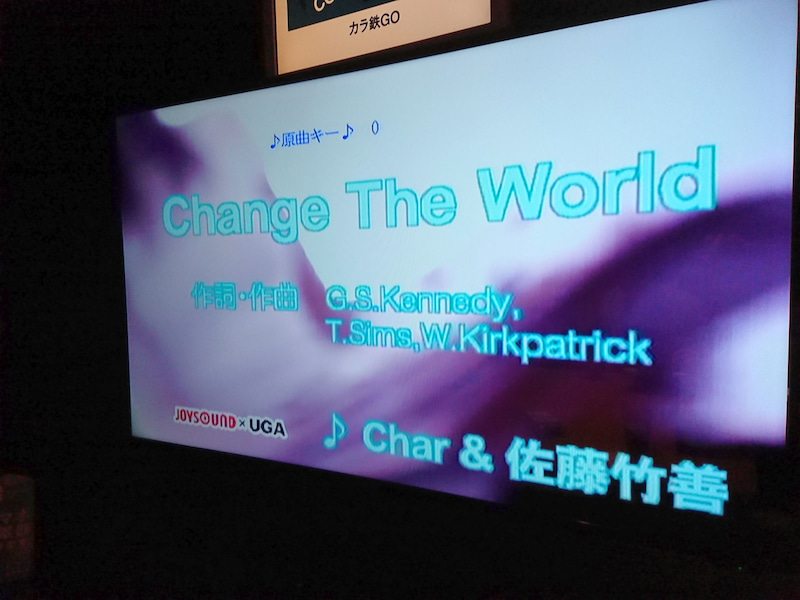 カラオケ「Change The World」