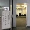 【福島県いわき市】いわき法人会様〜接客接遇講座 インバウンドにも役立つおもてなしのはじめの一歩の画像