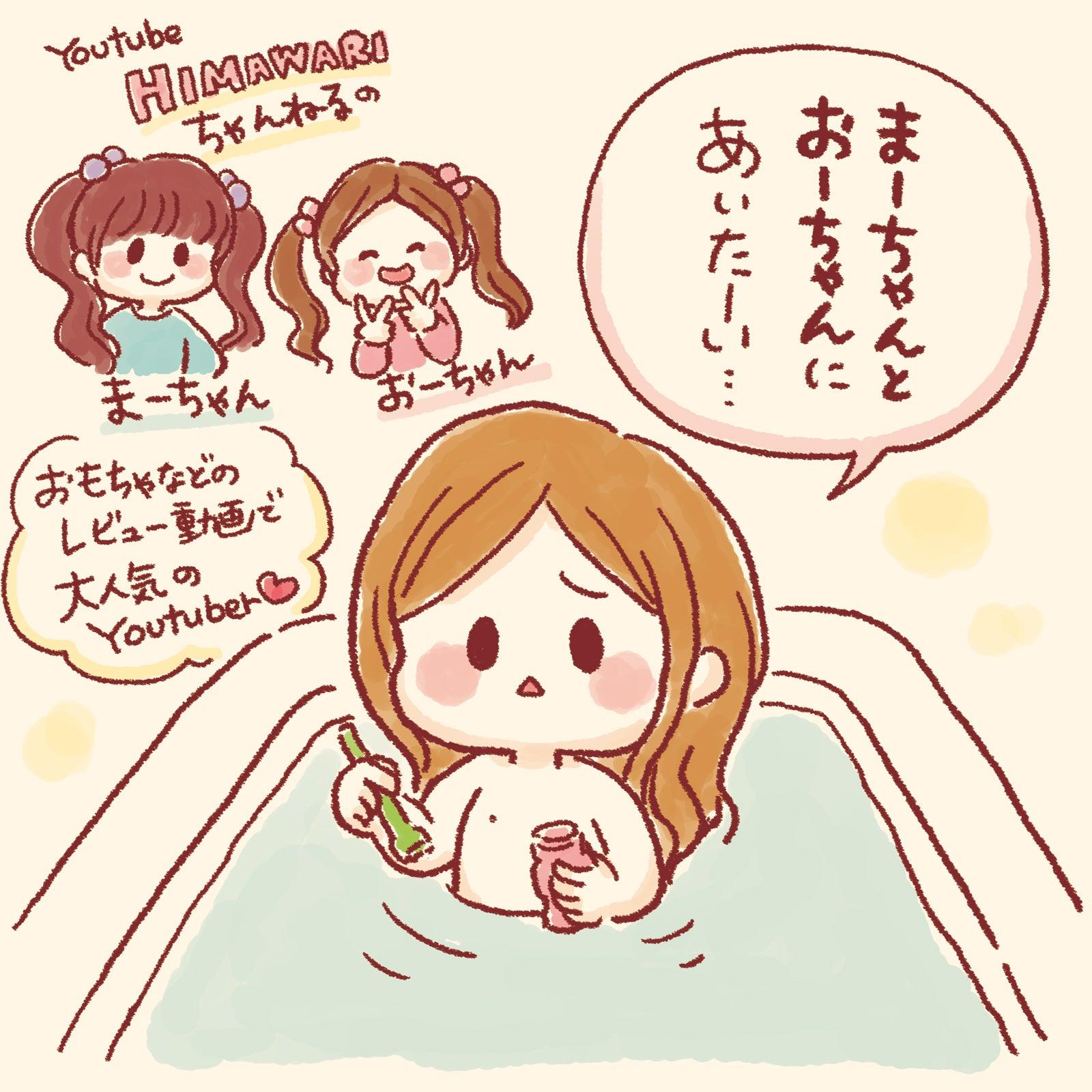 ひまわり チャンネル ママ