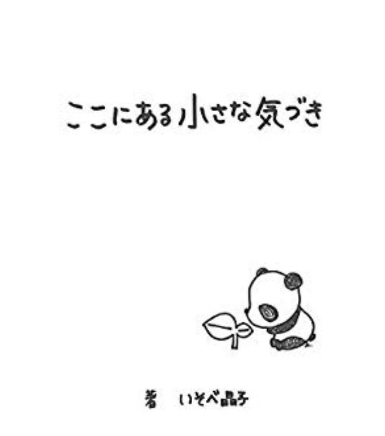 【日々のこと】夢のひとつ☆の記事より