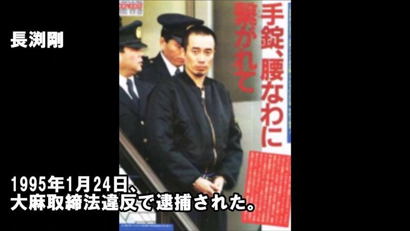 長渕剛逮捕