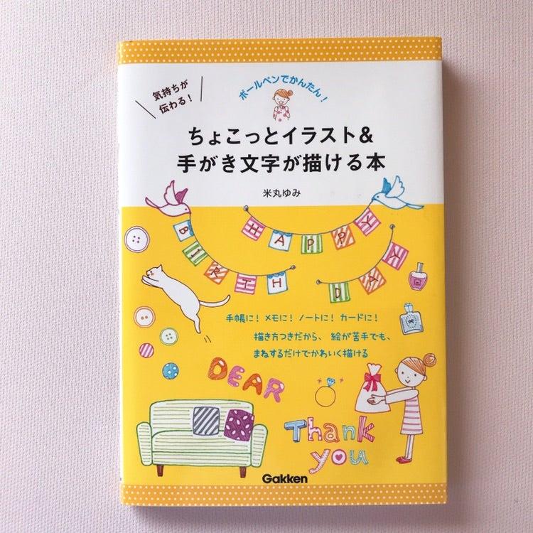 おススメ本 ちょこっとイラスト 文字が描ける本 月刊 きょうみんしゅらん 美味しいご飯と 可愛いモノ大集合