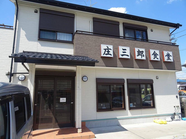 ランチ 石山 新町 食堂 二俣