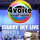 STARRY SKY LIVEの記事より