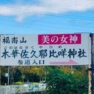 美の神様「コノハナサクヤヒメ」神社へご参拝の記事より