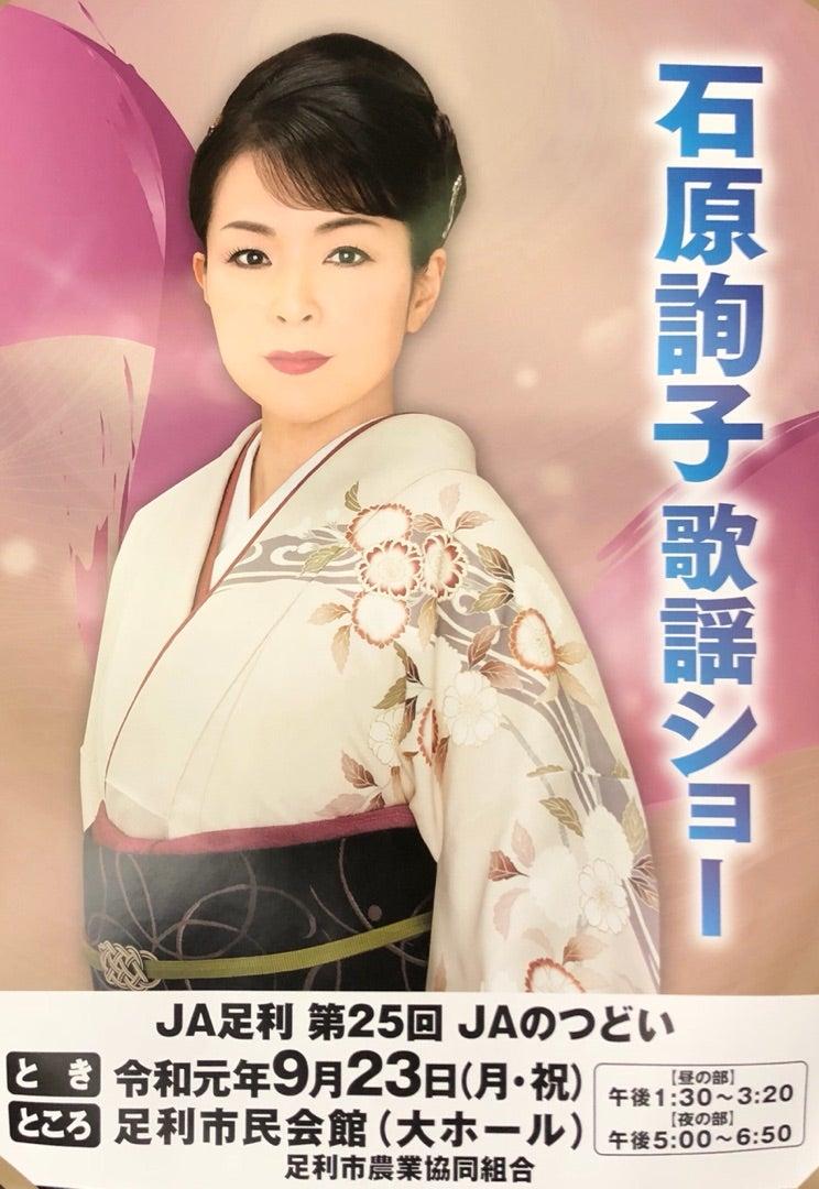 JA招待 石原詢子歌謡ショー | マムマムのブログ