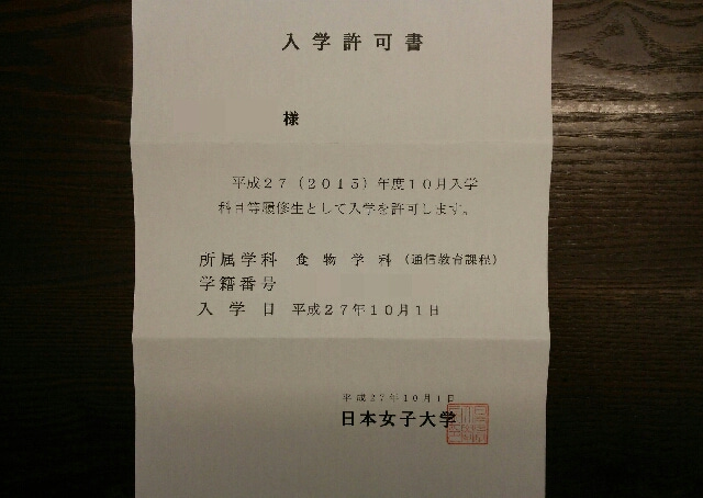 大学 出願 女子 日本 2021年度入試募集要項(願書)
