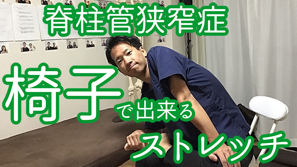 狭窄 ストレッチ 症 管 脊柱 脊柱管狭窄症のリハビリ(運動療法)を解説!(イラスト付き)
