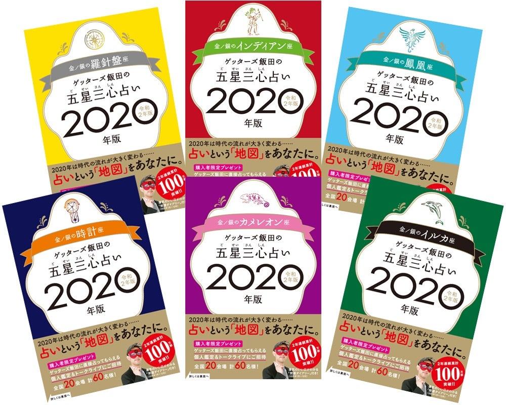 ゲッターズ飯田の五星三心占い2020年版。\u2013プロレスラー編\u2013