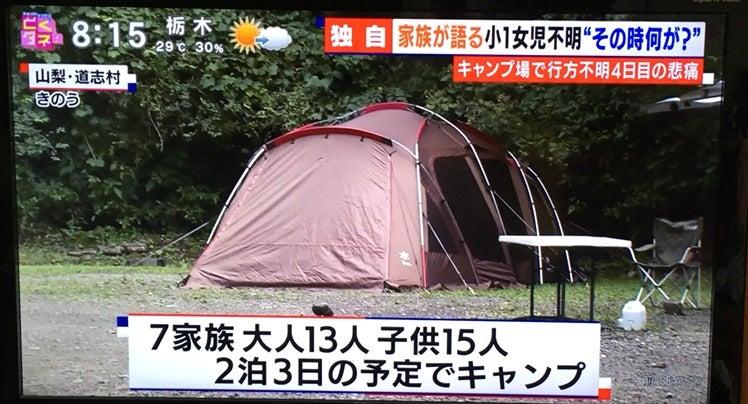 キャンプ 道 不明 志村 場