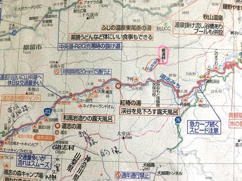 道 志村 キャンプ 場 不明