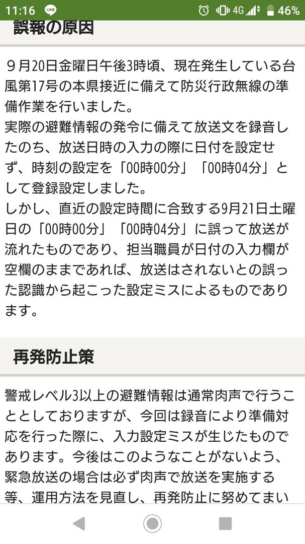 9月21日(土)未明に放送された弘前市防災無線の誤報について | hirosaki ...