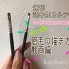 週刊【読む顔カルテ®︎】vol.25 眉毛の描き方の画像