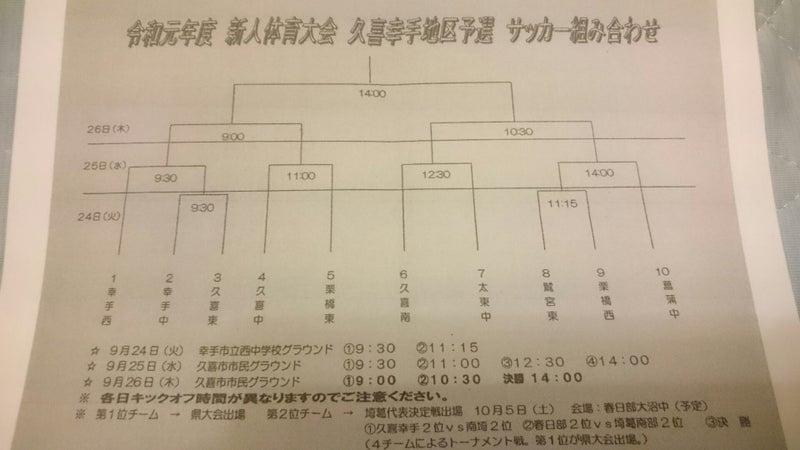 県 サッカー 埼玉 中体連
