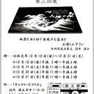 西村繁男絵本原画展「おふろやさん」の記事より