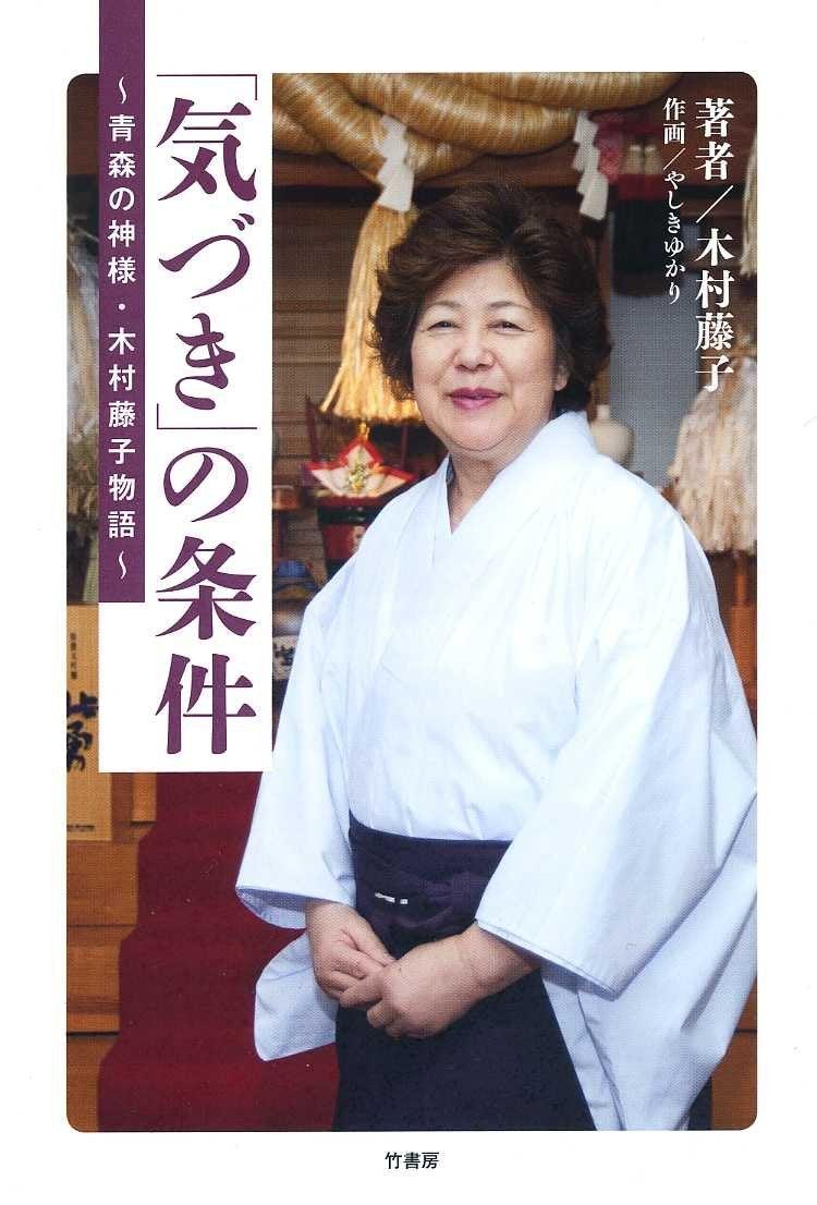 木村藤子 電話番号