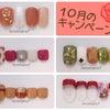 10月のキャンペーンネイルデザイン決定★通常よりも1000円お得にネイルできますよ。の画像