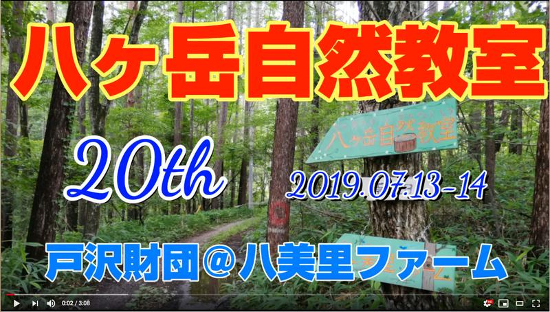 八ヶ岳自然教室(第20回)