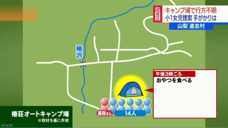 椿 荘 オート キャンプ 場 行方 不明