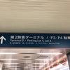2019年08月 東京 3日目② 帰宅する前に、ちょいと寄り道をの画像