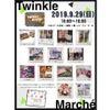 【第5回Twinklemarché】の画像