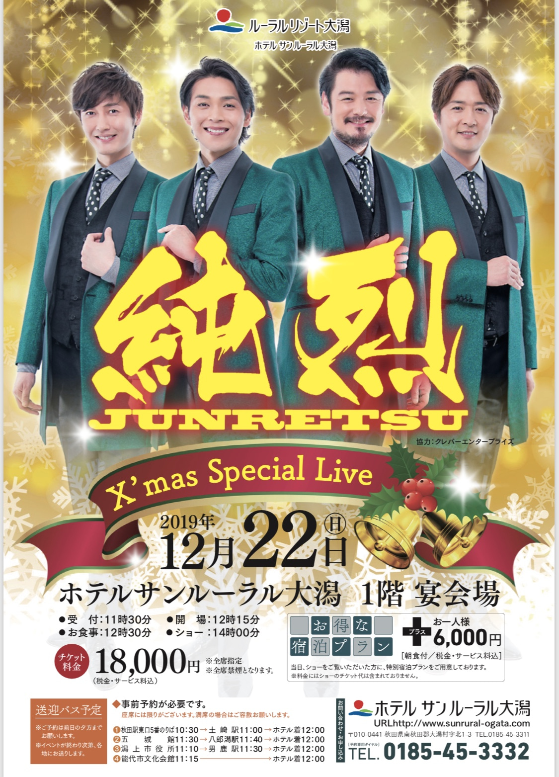 12/22「純烈 クリスマススペシャルライブ」の記事より