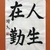 書道教室◆作品展(第25回日本習字展) 作品紹介①~漢字編~の画像