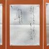 書道教室◆作品展(第25回日本習字展) 作品紹介③~かな編~の画像
