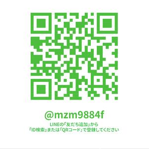 ラインline 査定始めました♪札幌の質屋さんならプロ鑑定へ!株式会社あづまや質店の画像
