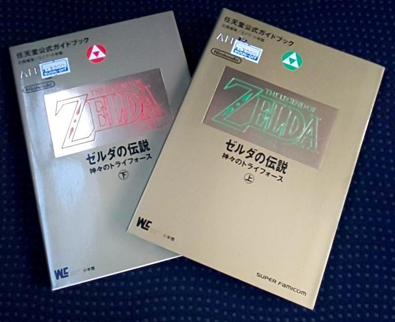 ゼルダ の 伝説 攻略 スーパーファミコン