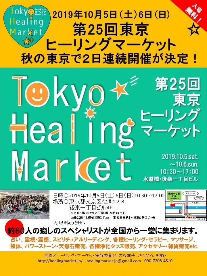 10月6日(日曜日) 東京ヒーリングマーケットに出展します。