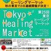 東京ヒーリングマーケットに出展しますの画像