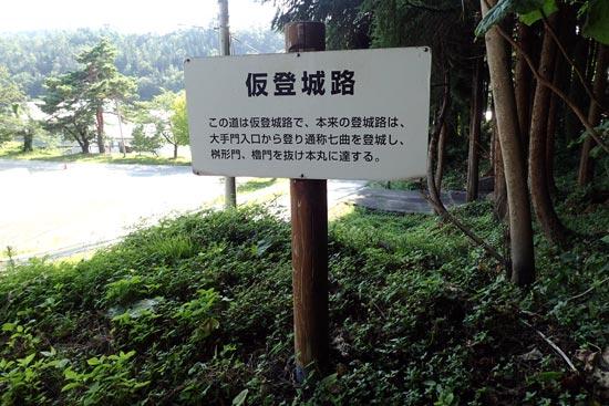 延沢城【5】