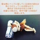 朝起きたら腰痛・股関節痛がある方へ【大阪狭山市・富田林市・河内長野市・金剛駅】の記事より