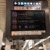 2019年09月 台北 1日目① 中部国際空港セントレア JALサクララウンジの画像