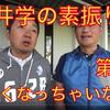 中井学プロの素振りで上手くなっちゃう動画!その8の画像
