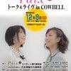 ■12/8(日)Paix²(ぺぺ)トーク&ライヴ in COWBELL(鳥取県)の画像