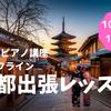 京都出張レッスンの画像
