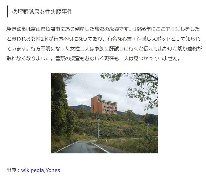 神隠し 山梨 キャンプ 場
