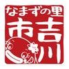 【吉川市情報】ラグビーワールドカップでPR!の画像