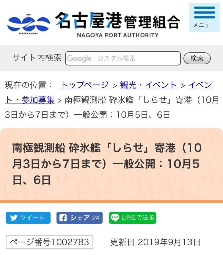 管理 名古屋 組合 港