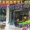 ハワイ紀行#26ー DEAN & DELUCAへ行ってみよう! ーの画像