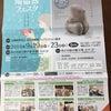 西日本陶磁器フェスタの画像