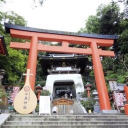 画像 人生改革!江の島神社参拝ツアー の記事より 1つ目